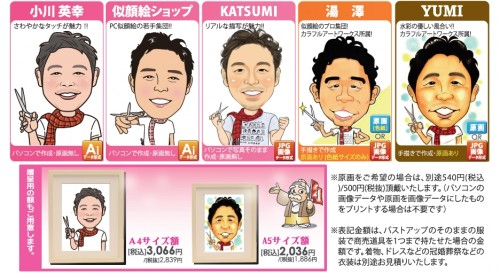 はんこ屋さん21鹿児島平之町店では似顔絵を作成します。4