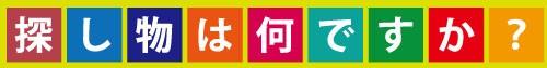 はんこ屋さん21鹿児島平之町店
