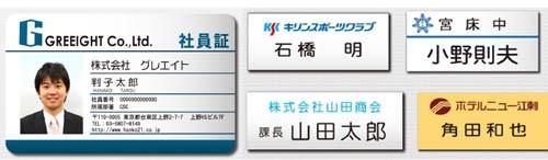 はんこ屋さん21鹿児島平之町店の社員証・名札作成