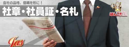 はんこ屋さん21鹿児島平之町店の社章(中)