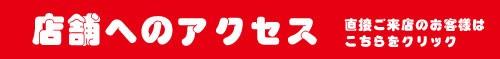 はんこ屋さん21鹿児島平之町店店舗へのアクセス