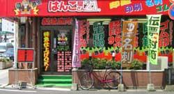 はんこ屋さん21鹿児島平之町店外観