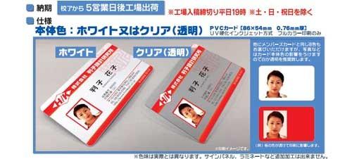 はんこ屋さん21鹿児島平之町店の社員証・カード2