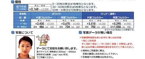 はんこ屋さん21鹿児島平之町店の社員証・カード3
