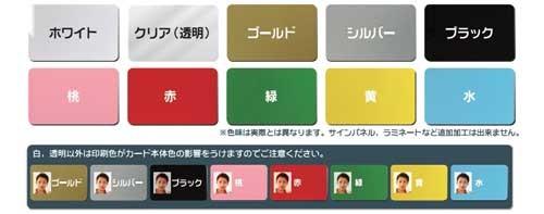 はんこ屋さん21鹿児島平之町店の社員証・カード5