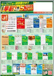 はんこ屋さん21鹿児島平之町店 卓上カレンダー