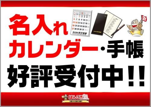 はんこ屋さん21鹿児島平之町店 受付1