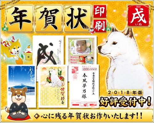 はんこ屋さん21鹿児島平之町店 年賀状印刷好評受付中