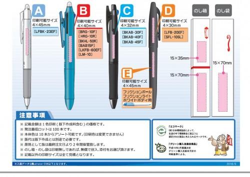 はんこ屋さん21鹿児島平之町店ボールペン名入れ作成2