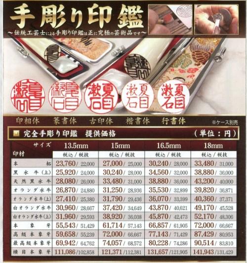はんこ屋さん21鹿児島平之町店の手彫り印鑑の個人印価格表