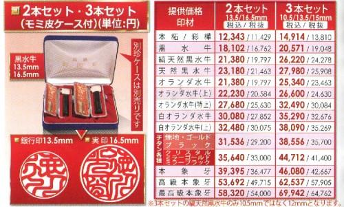 はんこ屋さん21鹿児島平之町店の印鑑の個人セット価格表