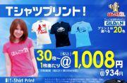 はんこ屋さん21鹿児島平之町店Tシャツ