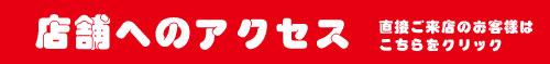 はんこ屋さん21鹿児島平之町店へのアクセス