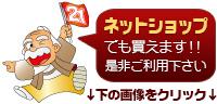 はんこ屋さん21鹿児島平之町店ネットショップ