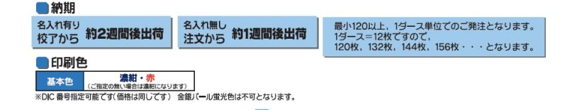 はんこ屋さん21鹿児島平之町店タオル