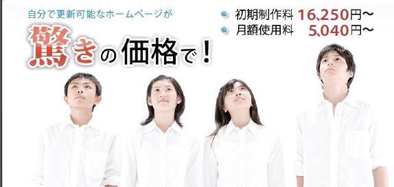 はんこ屋さん21鹿児島平之町店ホームページ