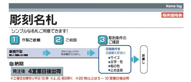 はんこ屋さん21鹿児島平之町店名札