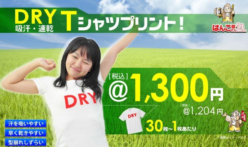 はんこ屋さん21鹿児島平之町店ドライTシャツ