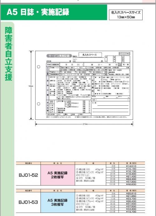 はんこ屋さん21鹿児島平之町店の介護伝票10