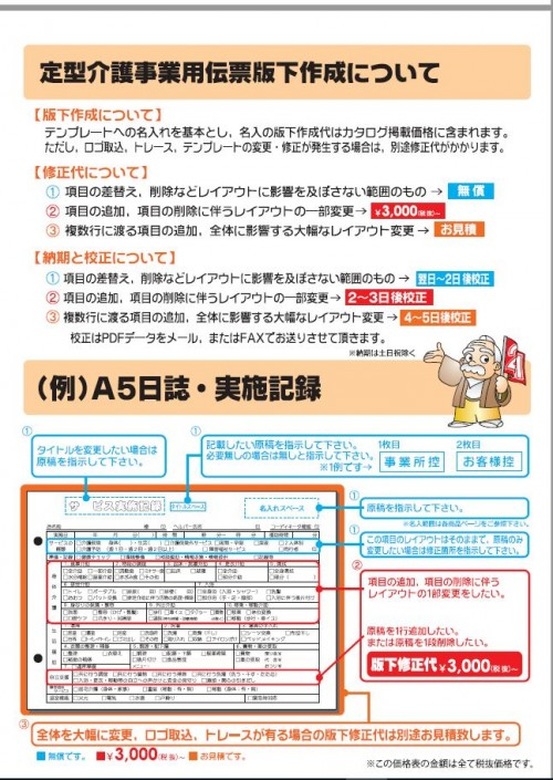 はんこ屋さん21鹿児島平之町店の介護伝票3