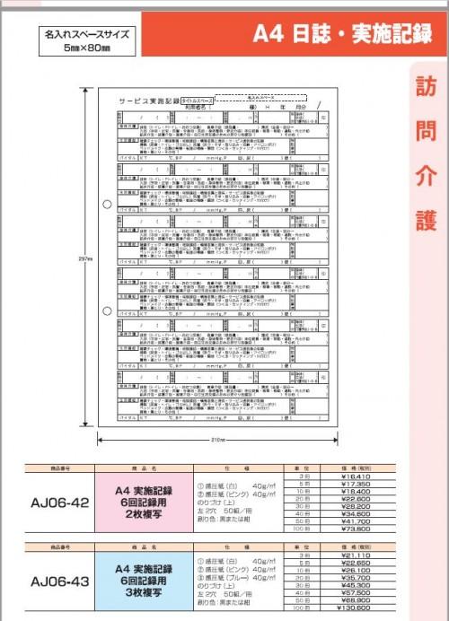 はんこ屋さん21鹿児島平之町店の介護伝票9