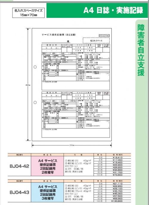 はんこ屋さん21鹿児島平之町店の介護伝票13