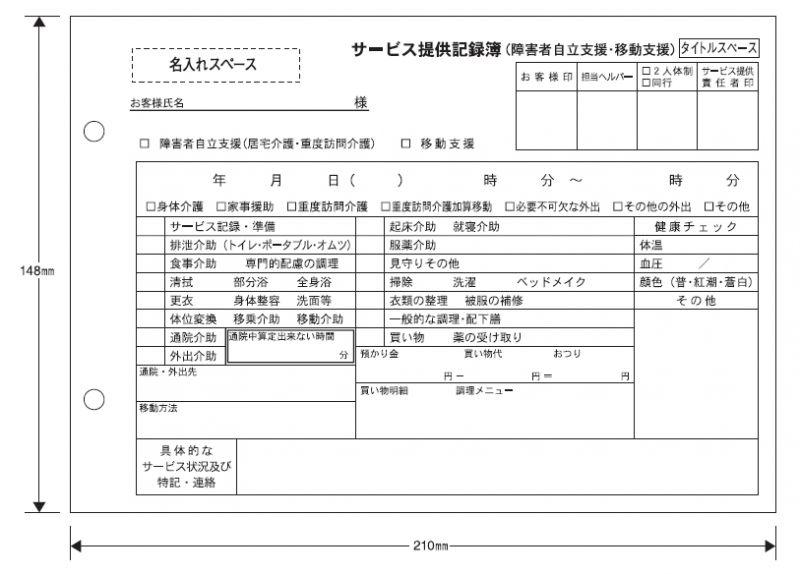 サービス提供記録簿