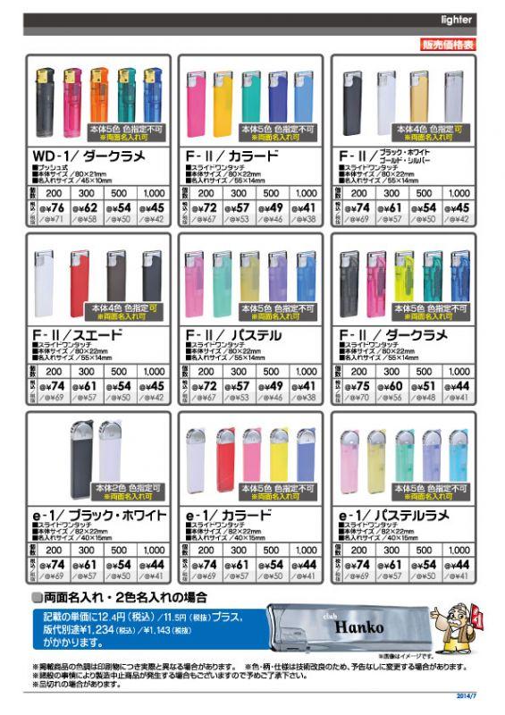 はんこ屋さん21鹿児島平之町店ライター