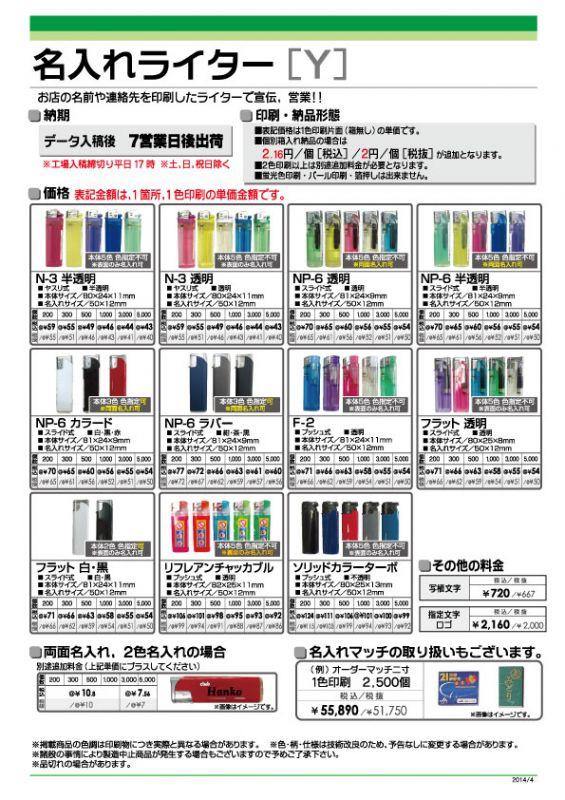ライター Y はんこ屋さん21鹿児島平之町店