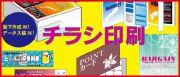 はんこ屋さん21鹿児島平之町店の印刷チラシ