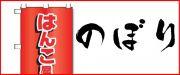 はんこ屋さん21鹿児島平之町店ではのぼりをオリジナルで作成できます