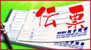 はんこ屋さん21鹿児島平之町店では伝票類の印刷を承ります