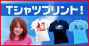 はんこ屋さん21鹿児島平之町店ではTシャツ、ポロシャツなどのウェアプリントを承ります