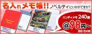 はんこ屋さん21鹿児島平之町店ではメモ帳の名いれサービスをします