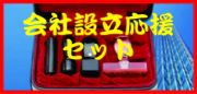 はんこ屋さん21鹿児島平之町店会社設立セット