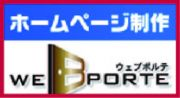 はんこ屋さん21鹿児島平之町店ホームページ作成