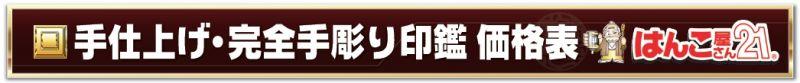 はんこ屋さん21鹿児島平之町店チタン印鑑