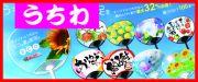 鹿児島のはんこ屋さん21鹿児島平之町店ではうちわを作成しています。イベントや販促に最適です。