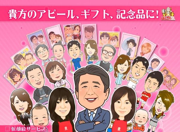 はんこ屋さん21鹿児島平之町店の似顔絵作成