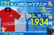 鹿児島のはんこ屋さん21鹿児島平之町店ではポロシャツプリントを作成しています。イベントや販促に最適です。