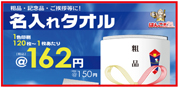 はんこ屋さん21鹿児島平之町店の名いれタオルプリントサービス メニュー