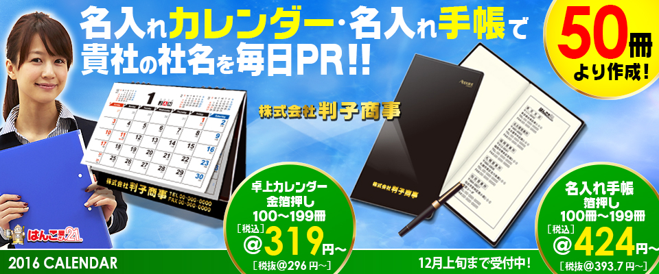 WEBバナー(カレンダー・手帳メイン)2015-6