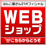 はんこ屋さん21鹿児島平之町店ネットショップ2