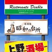 はんこ屋さん21鹿児島平之町店の看板飲食店用