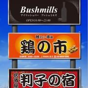 はんこ屋さん21鹿児島平之町店の看板飲食店用2
