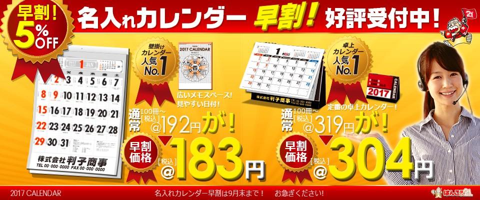 はんこ屋さん21鹿児島平之町店カレンダーを作成してます