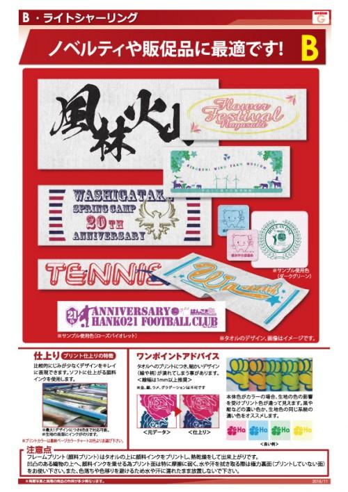 はんこ屋さん21鹿児島平之町店のタオルプリントサービス ライチシャーリング見本
