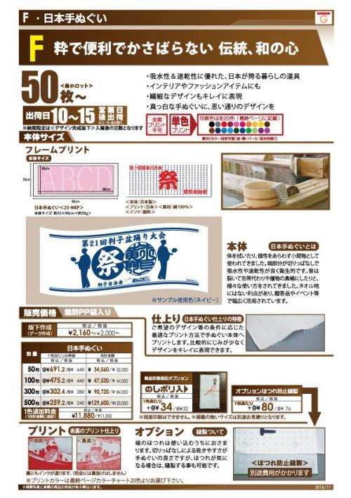 はんこ屋さん21鹿児島平之町店のタオルプリントサービス 日本てぬぐい