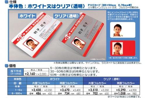 はんこ屋さん21鹿児島平之町店ではカードのプリントを作成します2