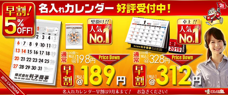 はんこ屋さん21鹿児島平之町店 POP